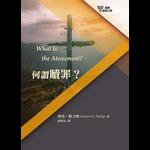 改革宗 Reformation Translation Fellowship Press 基要信仰小冊系列:《何謂贖罪?》