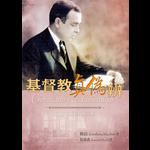 改革宗 Reformation Translation Fellowship Press 基督教真偽辨(修訂三版/附紀念包義森牧師文集)