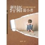 光啟文化 Kuangchi Cultural Group 捍衛弱小者:兒少保護之防範與治療