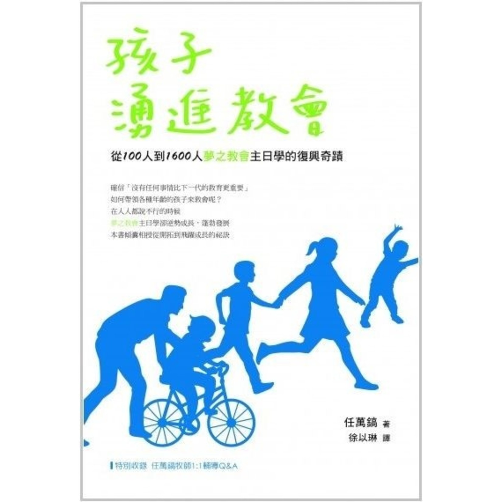 中國主日學協會 China Sunday School Association 孩子湧進教會:從100人到1600人夢之教會主日學的復興奇蹟