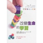 中國主日學協會 China Sunday School Association 改變生命的學習:學習者七大定律