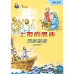 台灣教會公報社 (TW) 上帝的恩典:耶穌基督(福音畫冊)
