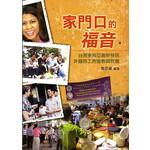 中華信義神學院 China Lutheran Seminary 家門口的福音:台灣東南亞裔新移民外籍移工的宣教與牧養