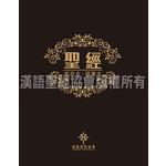 漢語聖經協會 Chinese Bible International 聖經.和合本.研讀本.黑色仿皮面.金邊