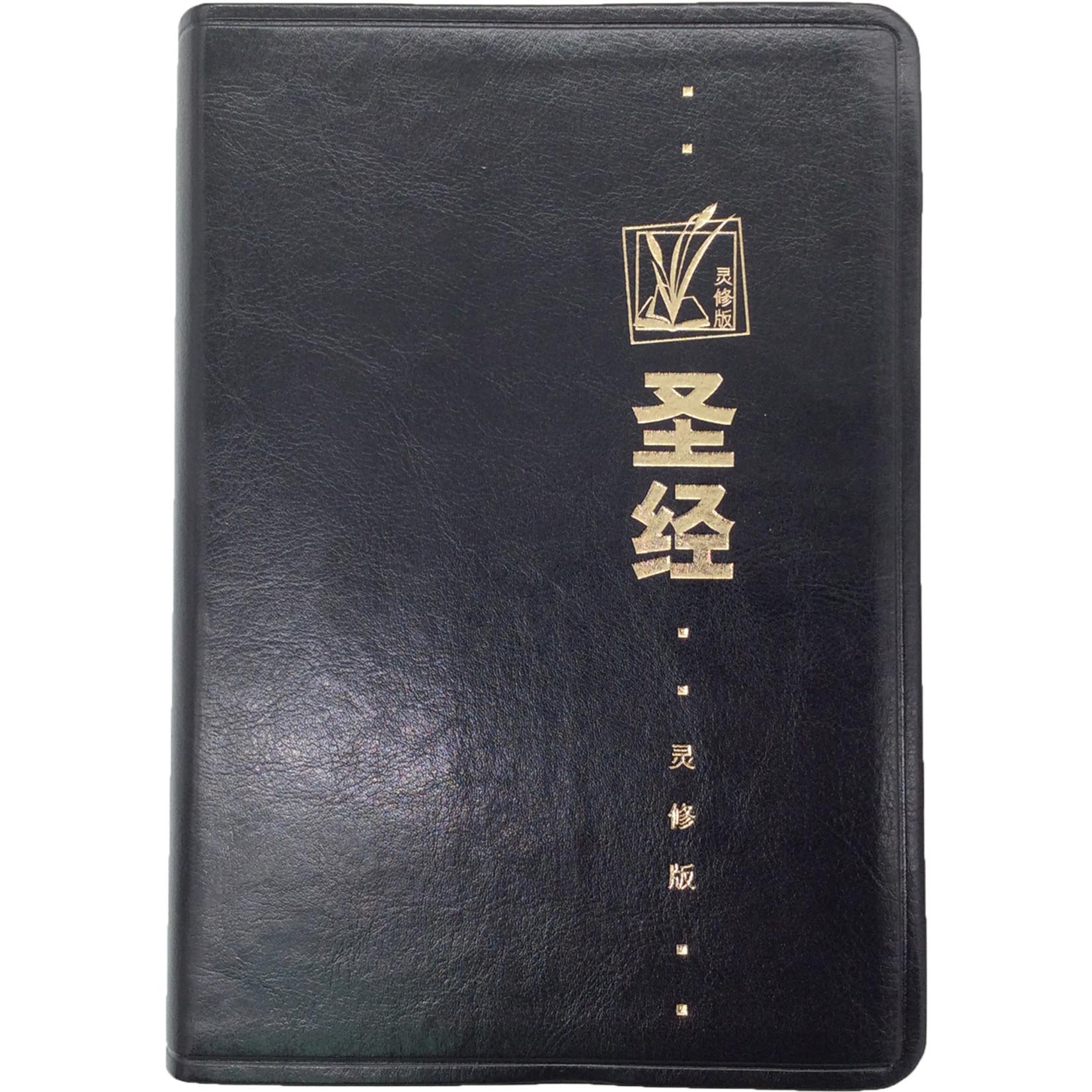 漢語聖經協會 Chinese Bible International 聖經.和合本.靈修版.黑色仿皮金邊.簡體