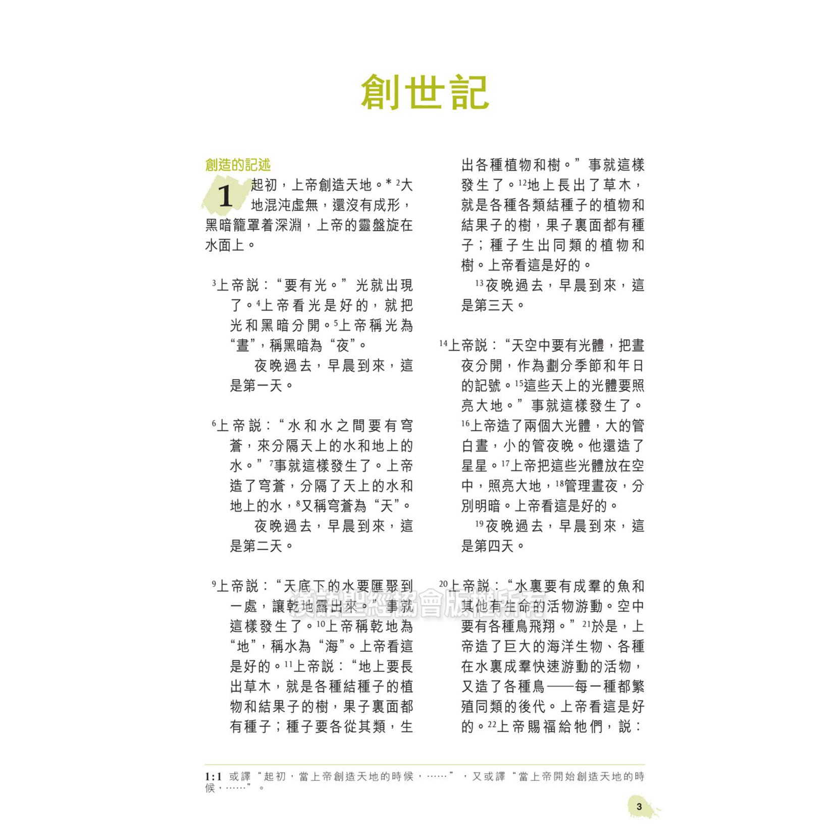 漢語聖經協會 Chinese Bible International 聖經.新普及譯本.青色仿皮面.銀邊(繁體)