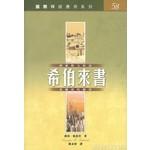 漢語聖經協會 Chinese Bible International 國際釋經應用系列58:希伯來書(繁體)
