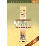漢語聖經協會 Chinese Bible International 國際釋經應用系列40A:馬太福音(卷上)(繁體)