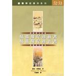 漢語聖經協會 Chinese Bible International 國際釋經應用系列52 53:帖撒羅尼迦前後書(繁體)