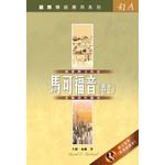 漢語聖經協會 Chinese Bible International 國際釋經應用系列41A:馬可福音(卷上)(繁體)