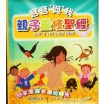 漢語聖經協會 Chinese Bible International 寶寶與我:親子靈修聖經(中英對照)