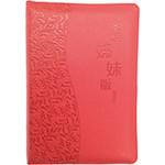漢語聖經協會 Chinese Bible International 聖經.姊妹版.皮面紅色銀邊.拉鏈(簡體)