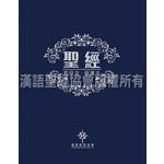 漢語聖經協會 Chinese Bible International 聖經.和合本.研讀本.藍色硬面白邊.繁體