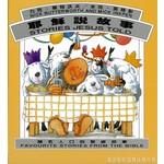 漢語聖經協會 Chinese Bible International 耶穌說故事(中英對照)(繁體)附CD(粵/英)