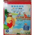 漢語聖經協會 Chinese Bible International 神奇水筆繪本:耶穌的神蹟(中英對照)