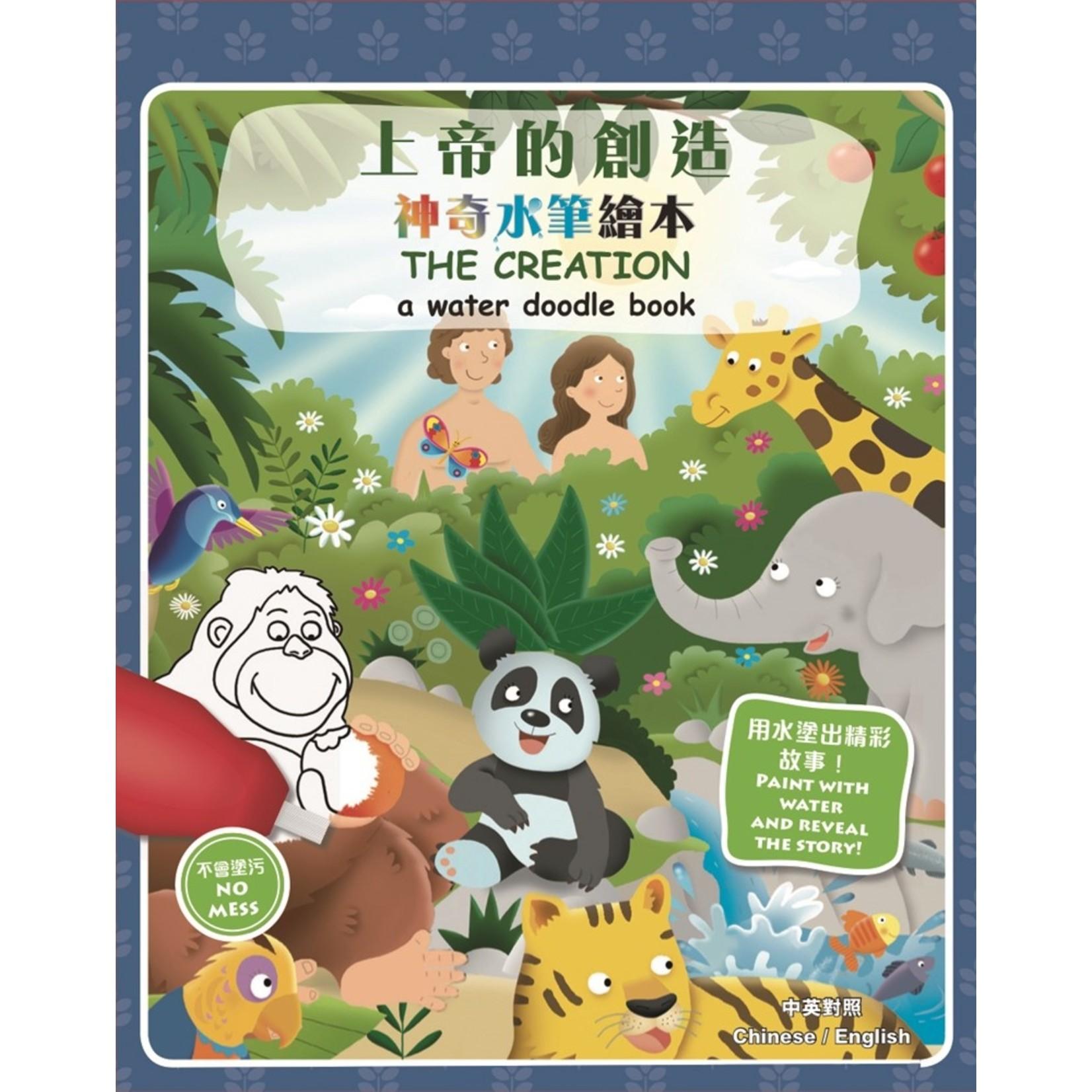 漢語聖經協會 Chinese Bible International 神奇水筆繪本:上帝的創造(中英對照) THE CREATION – A Water Doodle Book