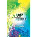 漢語聖經協會 Chinese Bible International 聖經.新普及譯本.硬面白邊.繁體