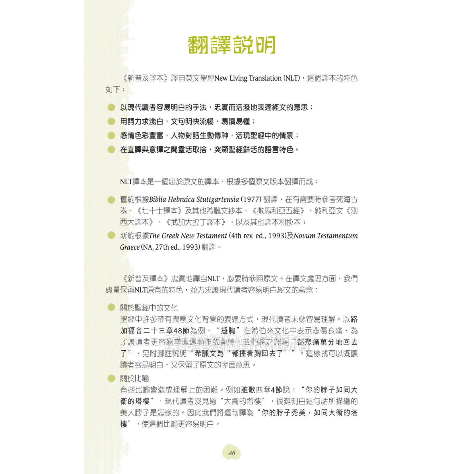 漢語聖經協會 Chinese Bible International 聖經.新普及譯本.硬面白邊.繁體 Holy Bible CNLT (Hardcover) Traditional Chinese