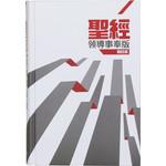 漢語聖經協會 Chinese Bible International 聖經.和合本.領導事奉版.硬面白邊.繁體