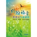 天道書樓 Tien Dao Publishing House 約翰福音默想式生命讀經:從讀經、解經、查經到講道