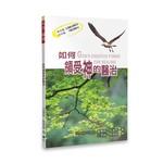 天恩 Grace Publishing House 如何領受神的醫治(小冊子)