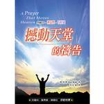 天恩 Grace Publishing House 撼動天堂的禱告:急難中,得安慰,有盼望