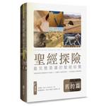 聖經資源中心 CCLM 聖經探險:舊約篇(增訂版)