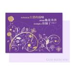 心然文化 Kosmos Art 成熟紫.萬用燙金卡