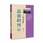華人基督徒培訓供應中心 Chinese Christian Training Resources Center 最後的啟示:啟示錄詮釋