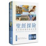 聖經資源中心 CCLM 聖經探險:新約篇(增訂版)