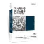 台灣基督教文藝 Chinese Christian Literature Council (TW) 新約修辭學與腓立比書:敵對者與保羅的福音