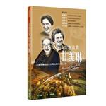 台灣基督教文藝 Chinese Christian Literature Council (TW) 高地玫瑰甘美琳:從蘇格蘭高地到台灣山地的宣教之地