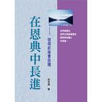 華人基督徒培訓供應中心 Chinese Christian Training Resources Center 在恩典中長進:彼得前後書詮釋