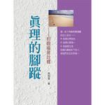 華人基督徒培訓供應中心 Chinese Christian Training Resources Center 真理的腳蹤:約翰福音詮釋