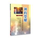 華人基督徒培訓供應中心 Chinese Christian Training Resources Center 神的榮耀:以西結書精要詮釋
