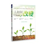 基督使者協會 Ambassadors for Christ 人如何改變:靠著基督的恩典經歷蛻變的喜樂(學員本)