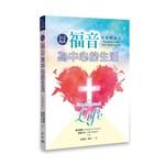 基督使者協會 Ambassadors for Christ 以福音為中心的生活(教師本)