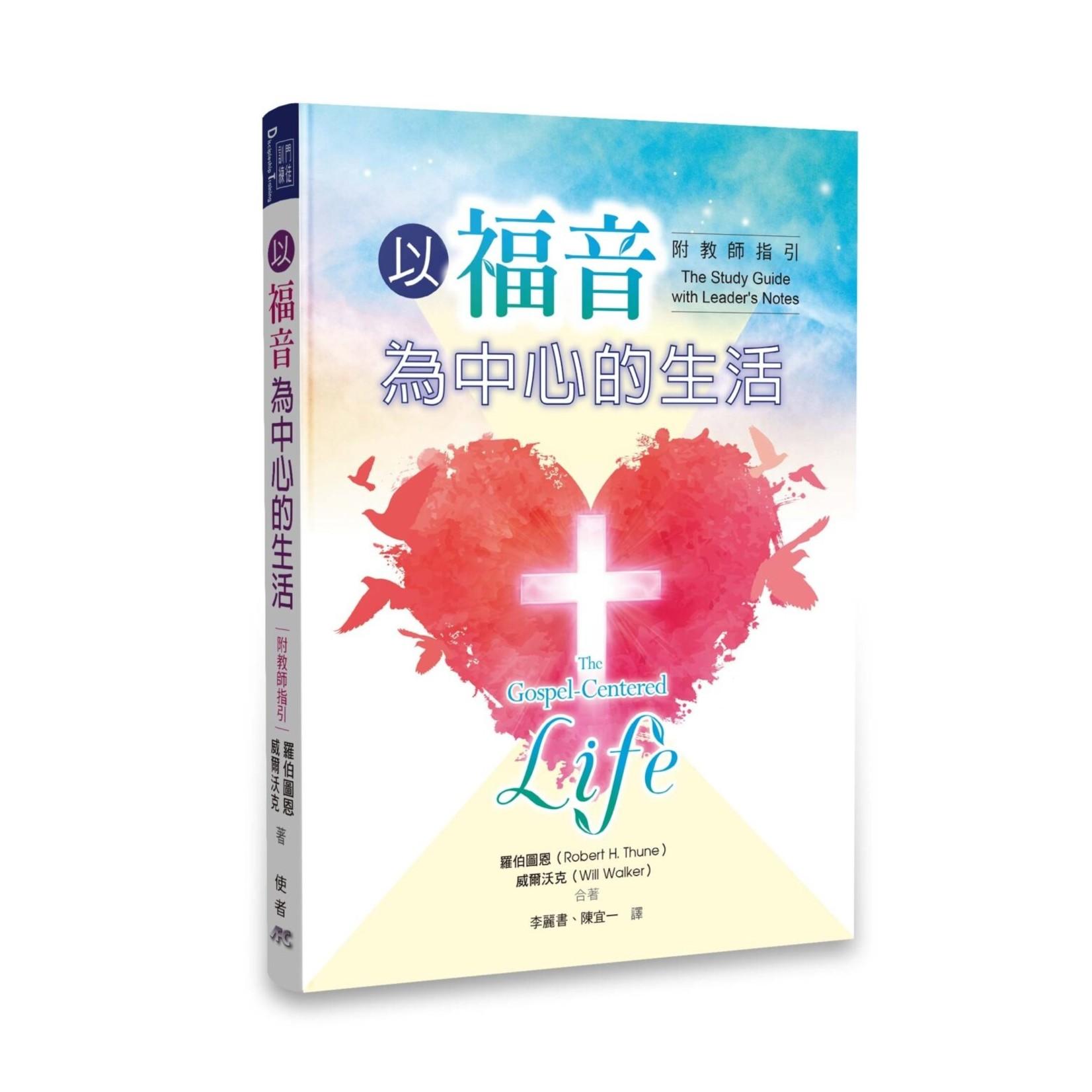 基督使者協會 Ambassadors for Christ 以福音為中心的生活(教師本) The Gospel-Centered Life