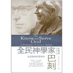 校園書房 Campus Books 全民神學家巴刻:從認識神到事奉神