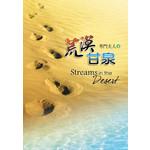 道聲 Taosheng Taiwan 荒漠甘泉(25k新版精裝)