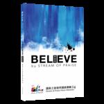 讚美之泉 Stream of Praise 讚美之泉敬拜讚美專輯24:我相信 I Believe(CD)