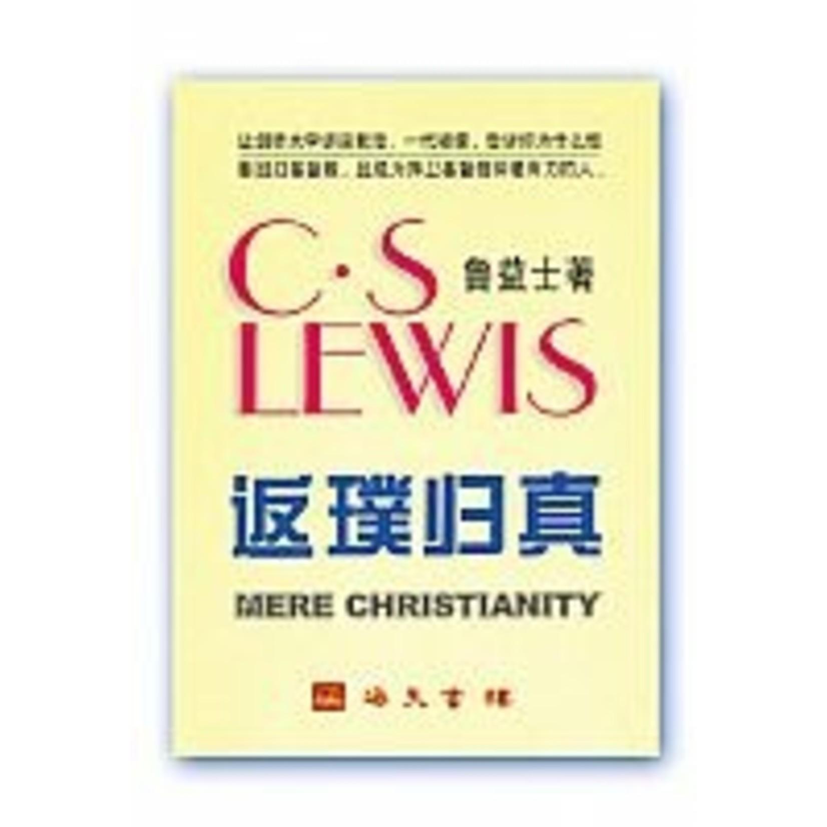 海天書樓 The Rock House Publishers 返璞歸真 (簡体版) Mere Christianity (Simplified Chinese)