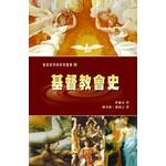 基督教文藝(香港) Chinese Christian Literature Council 基督教會史