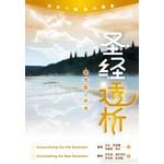 漢語聖經協會 Chinese Bible International 聖經透析:全方位的研讀 歷史與神學的探索(簡體)