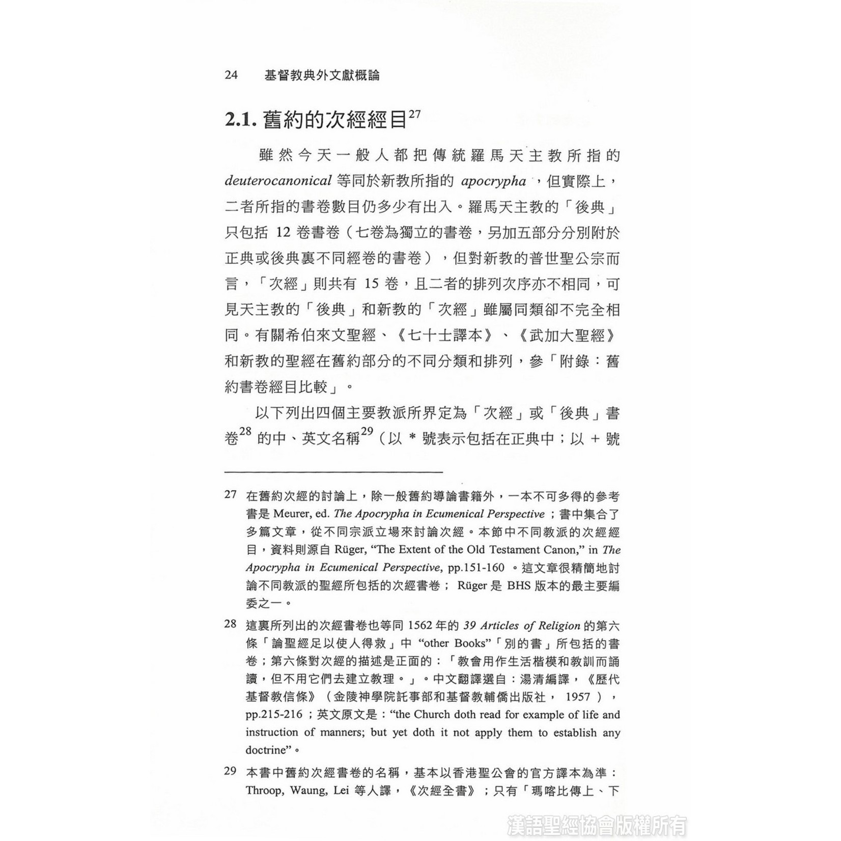 漢語聖經協會 Chinese Bible International 基督教典外文獻概論 An Introduction to Extracanonical Literature (Paperback)