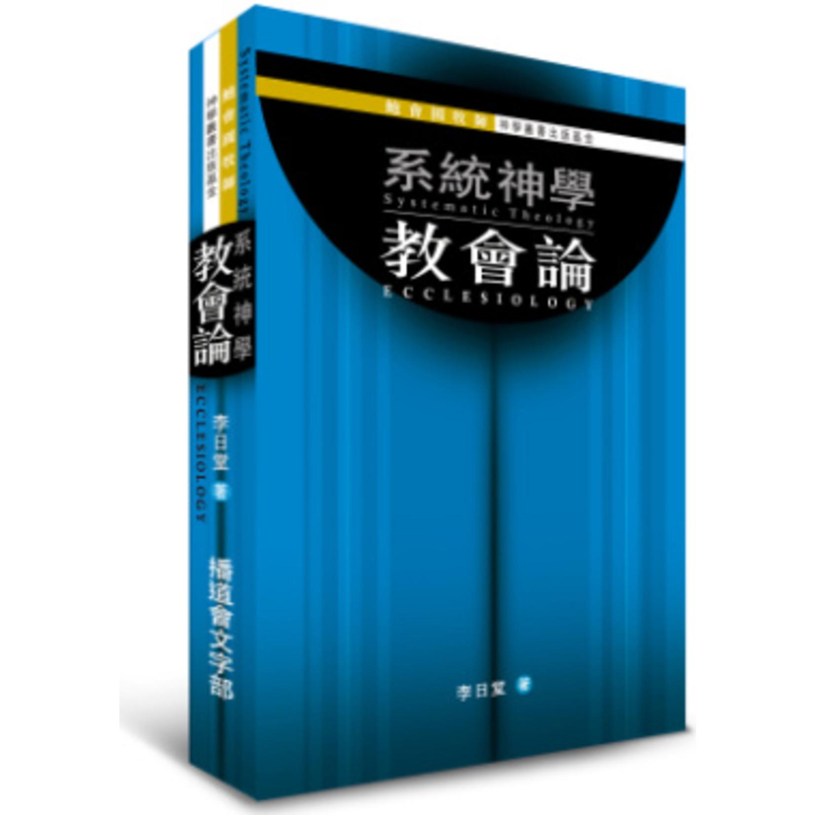播道會文字部 Evangel Press 系統神學:教會論