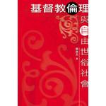 天道書樓 Tien Dao Publishing House 基督教倫理與自由世俗社會