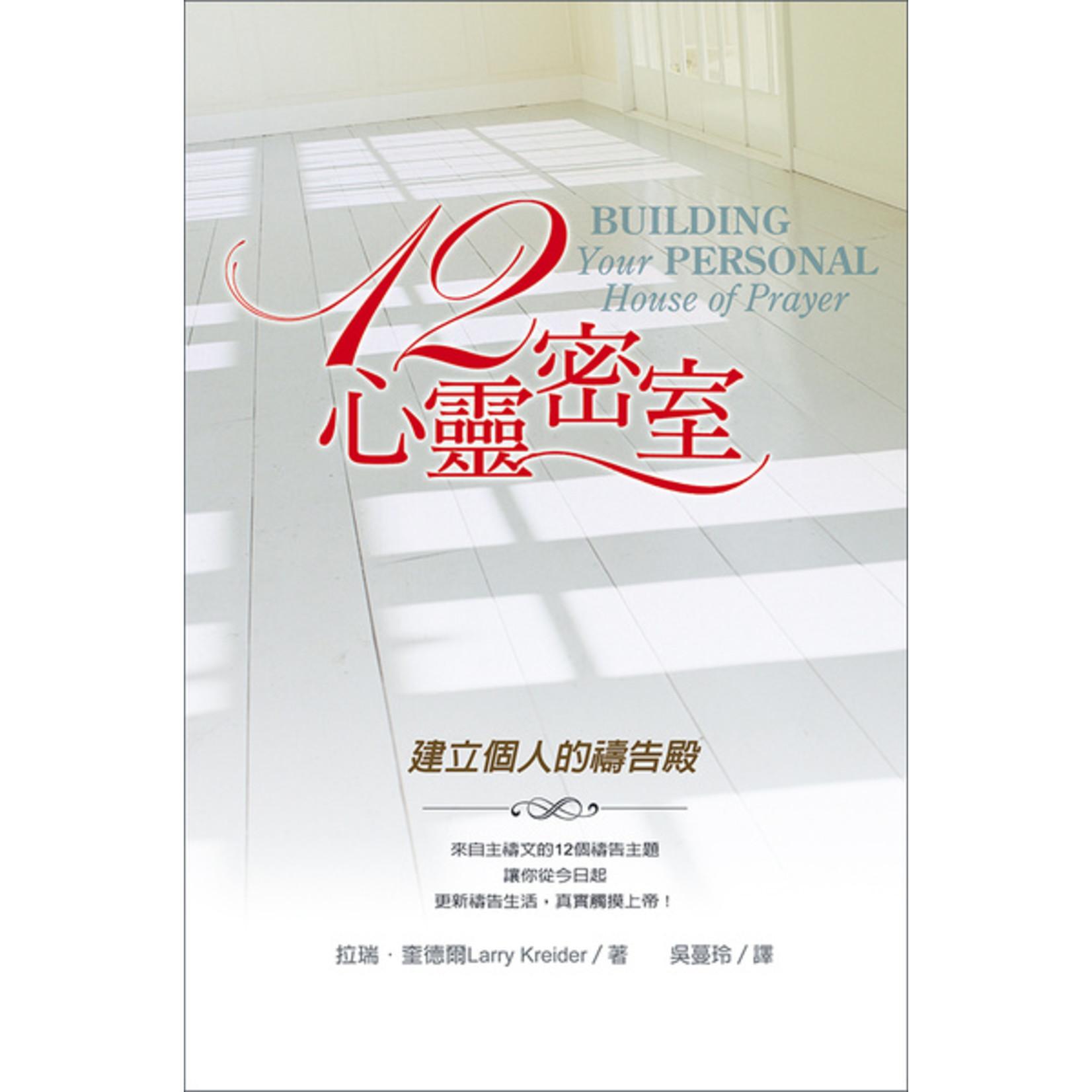 道聲 Taosheng Taiwan 12心靈密室:建立個人的禱告殿 Building Your Personal House of Prayer