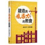 道聲 Taosheng Taiwan 建造具感染力的教會(修訂版):讓佈道事工全然改觀