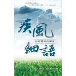 台福傳播中心 Evangelical Formosan Church Communication Center 疾風細語:如何聽神的聲音